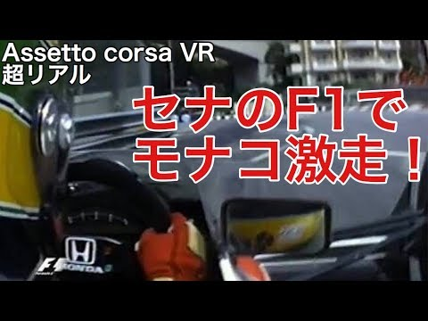 MP4/4でモナコを走行