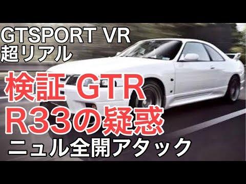 R33 GT-Rでニュルを走行